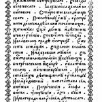 Ради наученія: 440 років першого острозького друку.