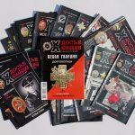 Півсотні номерів журналу «Досье. Коллекция» поповнили музейні фонди.