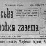 Сторіччя українського газетного слова в Острозі